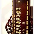 台灣梢楠木祖龕(深色)7.jpg