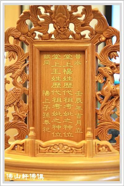台灣檜木祖先龕(福祿壽)7