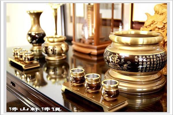 【佛山軒銅佛俱】銅器佛具用品- 新雙色系列-佛爐祖爐敬杯