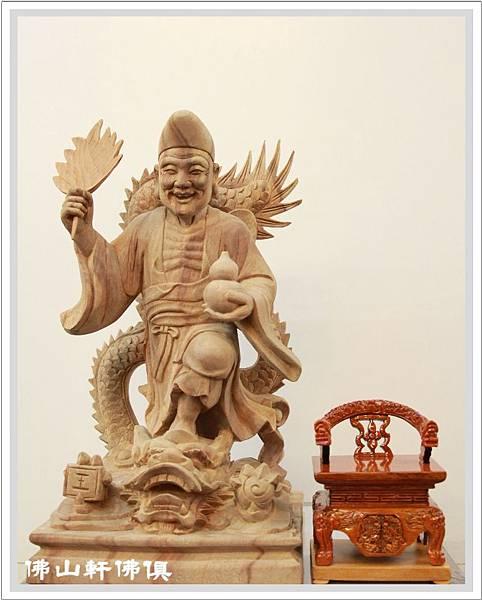 【佛山軒客製佛俱】超迷你神像龍椅 - 比對8吋8原木佛像