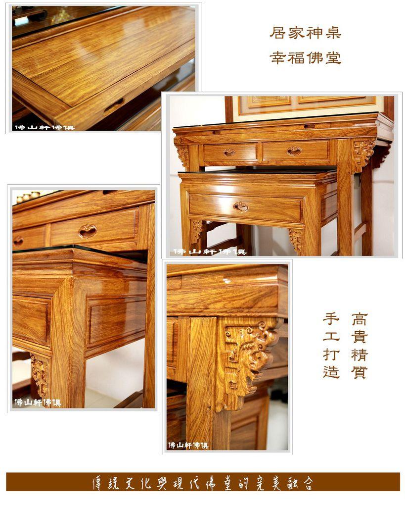 佛堂佛具設計-黃花梨草龍神桌2