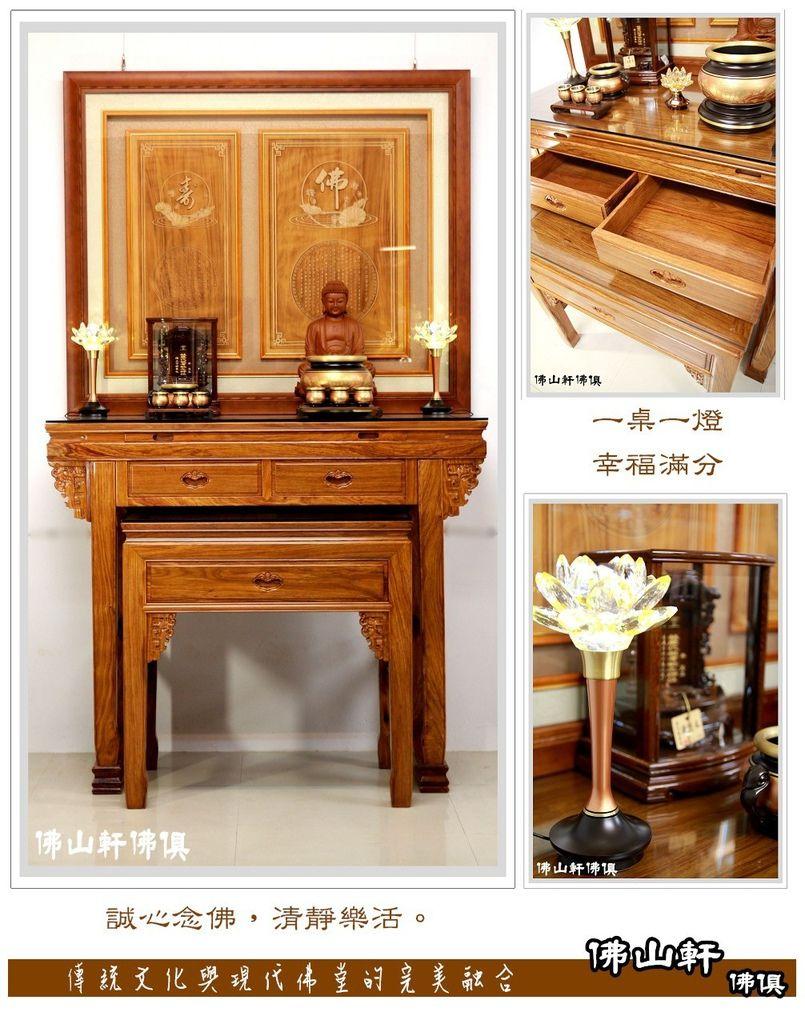【佛山軒佛堂佛俱】居家佛堂設計 -黃花梨草龍神桌系列