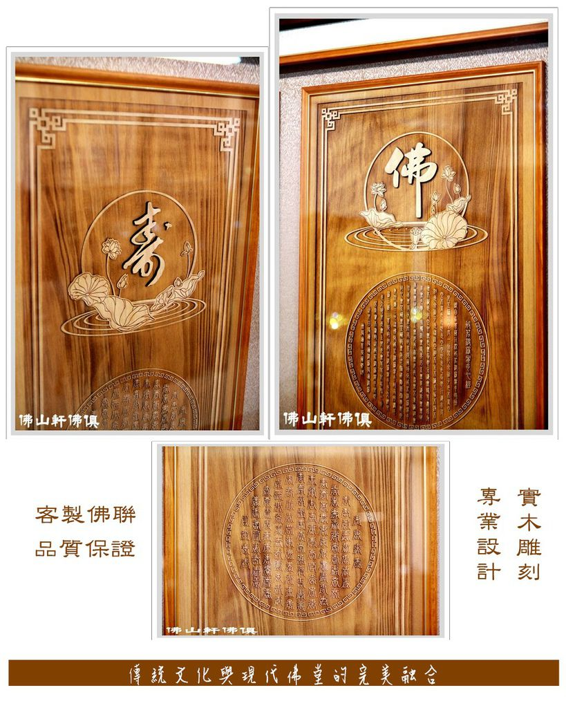 佛堂佛具設計-黃花梨草龍神桌3