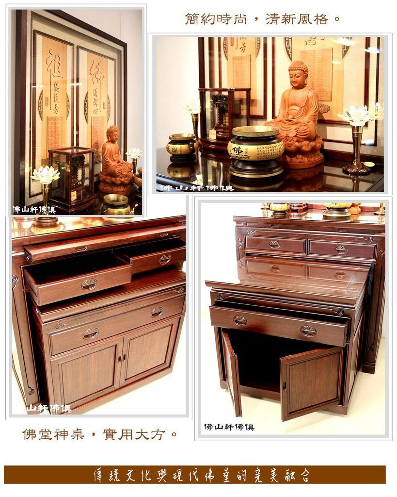 神桌佛聯設計-紫檀明式輪桌2