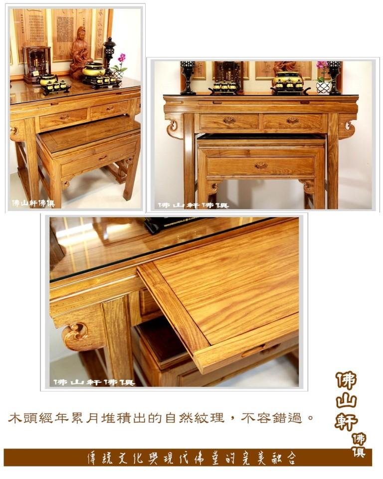 居家佛堂4呎2黃花梨中式神桌