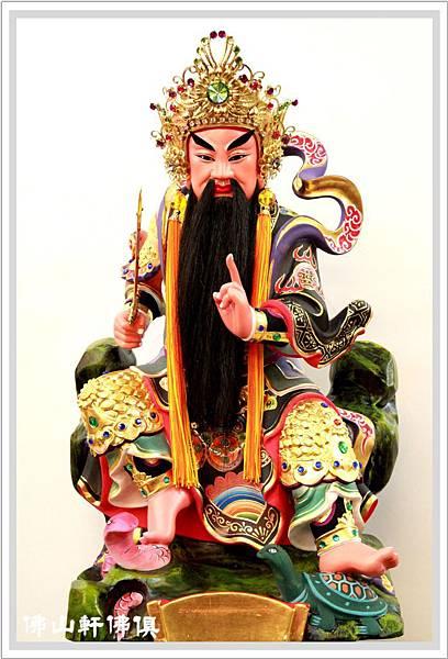 【佛山軒佛俱神像】手工製帽玄天上帝 -創新時代的神佛像(戰袍款)