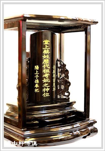 素面黑祖先牌祖龕(新古牌式)2