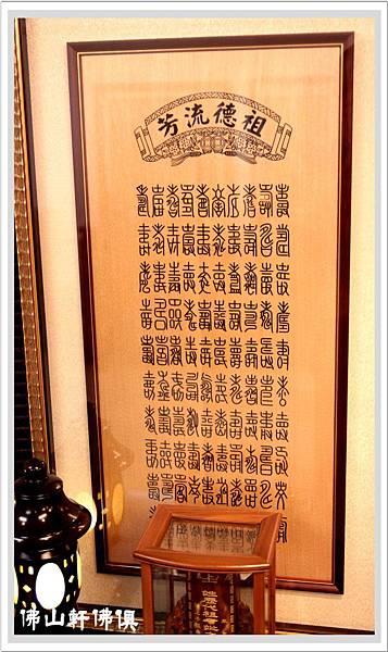 金黑篆(真會賺)木雕佛聯祖聯3
