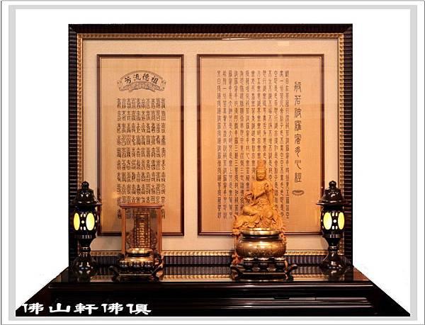 【佛山軒神聯佛俱】原創開發設計 -金黑篆(真會賺)木雕佛聯