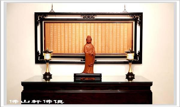 【神聯佛堂佛俱】禪風系列-南海觀音大士佛像-禪定心經木雕佛聯