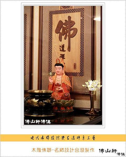 日式禪定神桌-藏經格檜木佛聯3