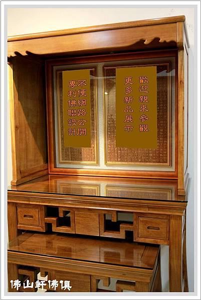 居家神桌佛俱-上寶蓋與祥發佛桌4