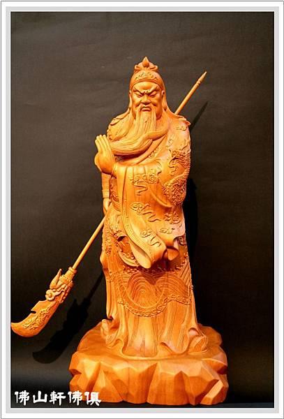【佛山軒佛俱佛像】忠義與勇武的化身 -1呎6戰關公神像