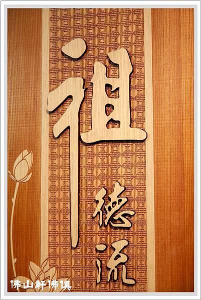台灣檜木佛道禪心黑檀草龍神桌2