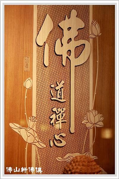 【佛山軒佛俱神桌佛聯】居家佛堂展示-佛道禪心木雕聯-黑檀草龍佛桌