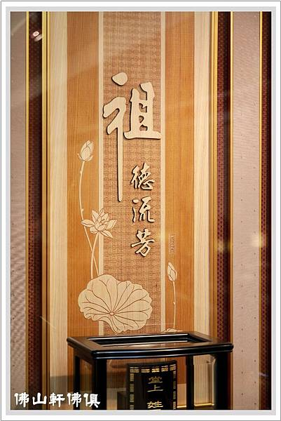 台灣檜木佛道禪心黑檀草龍神桌4