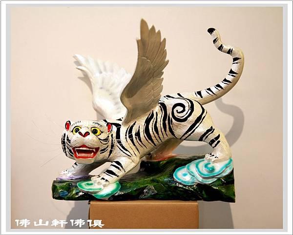 【佛山軒佛俱神像】飛天木雕白老虎