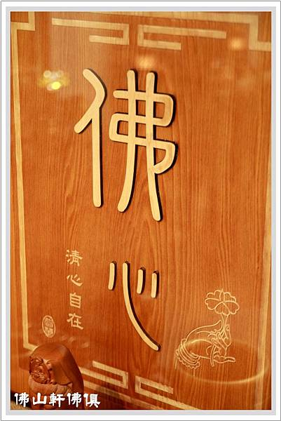 神桌佛聯(祖上有德護佛心)6