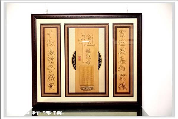 【佛山軒佛具設計】木雕經典祖先聯對聯
