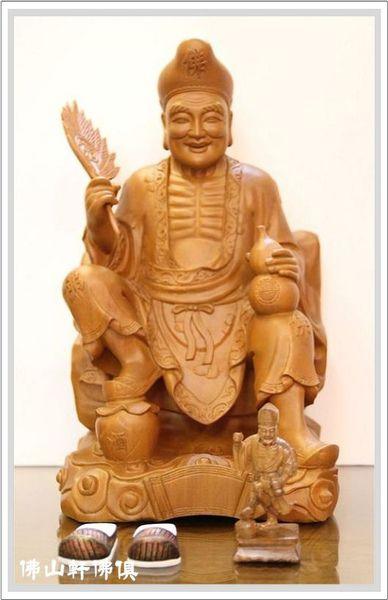 【佛山軒神像佛俱】3吋濟公禪師(客製神像)