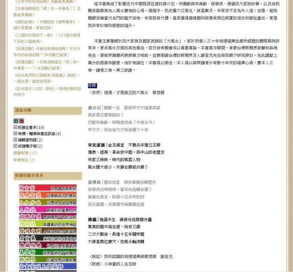 四大家族大風水4.JPG