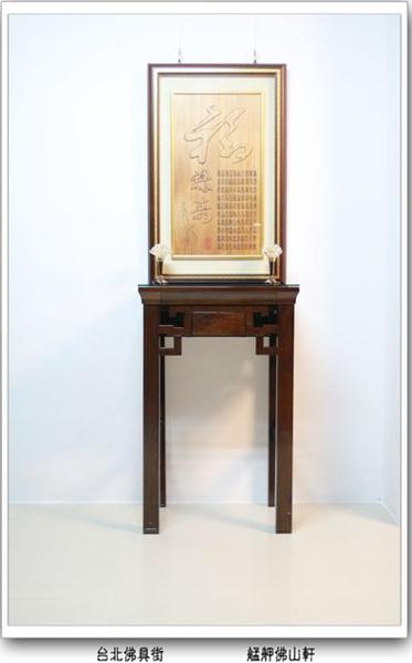 神桌佛俱 - 平價神聯佛具 - 2呎2黑紫檀木中國風神桌 - 單片福祿壽神聯 - 也可以作觀自在神聯
