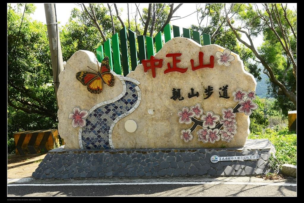 中正山石碑.jpg
