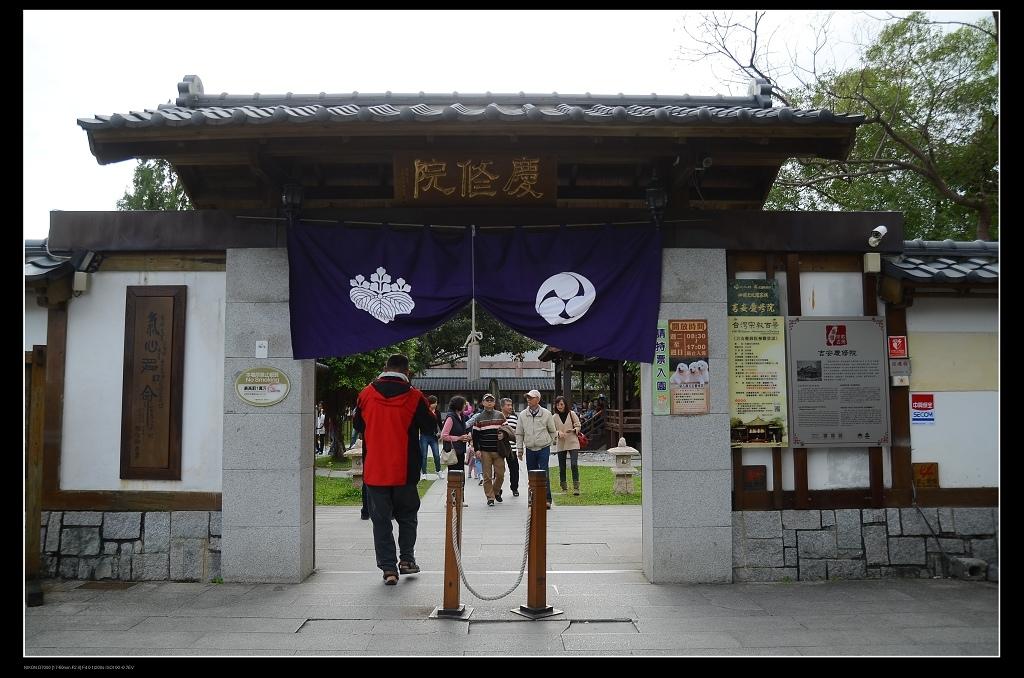 慶修院.jpg