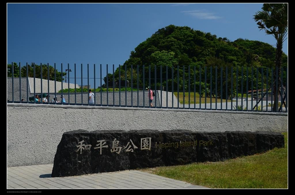 和平島公園.jpg