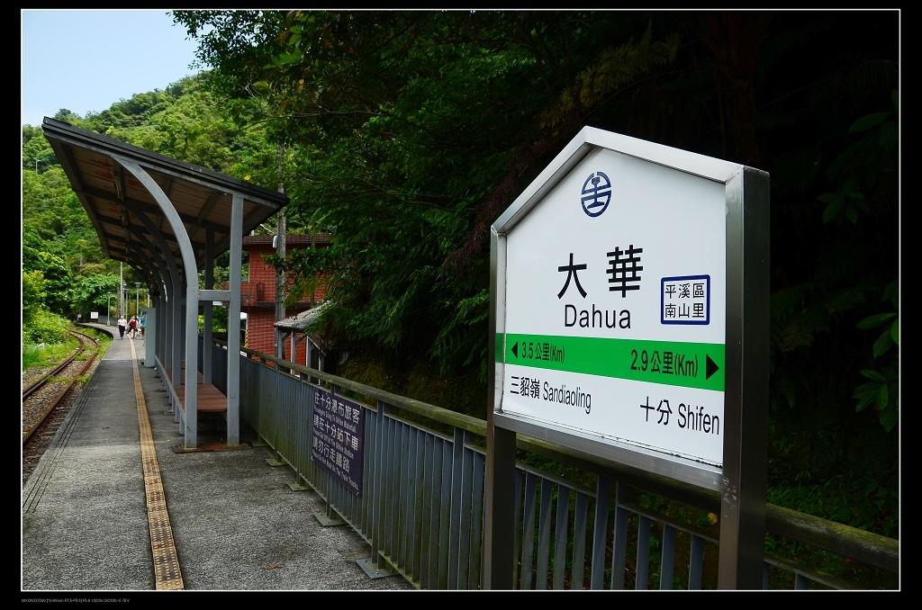 大華車站.jpg
