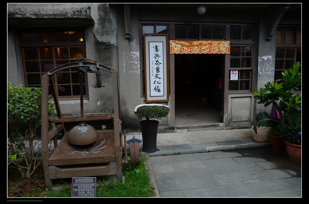 富興茶業文化館.jpg