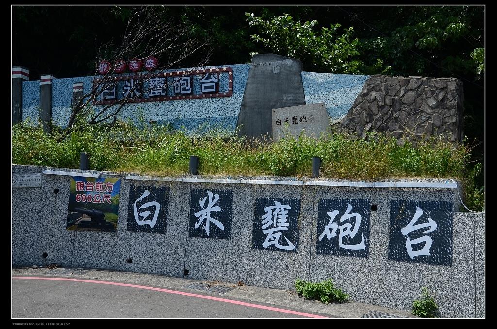 白米甕砲台.jpg