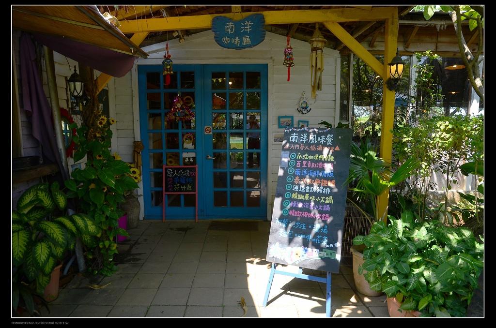 南洋咖啡廳.jpg