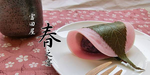 春之宴-櫻餅