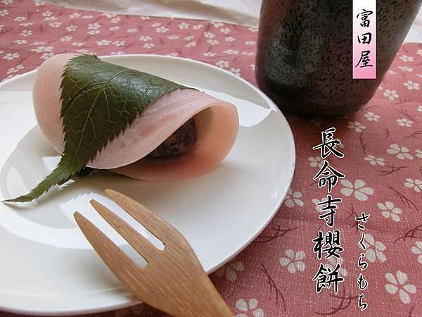 1030213-櫻餅-露天1.jpg