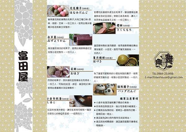 富田屋2013和菓子型錄