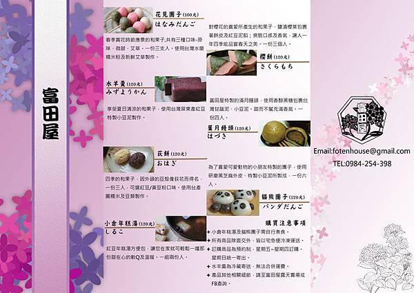 富田屋2014和菓子型錄