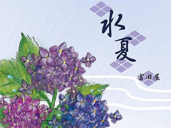 富田屋-水夏祭