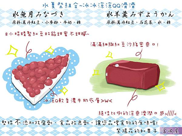 富田屋-水夏祭菓子介紹
