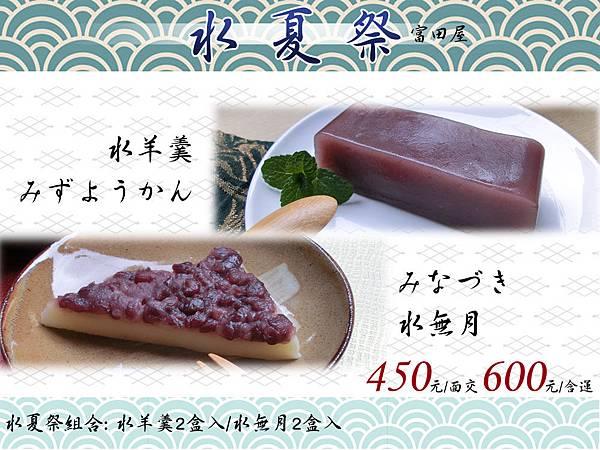 富田屋-水夏祭DM