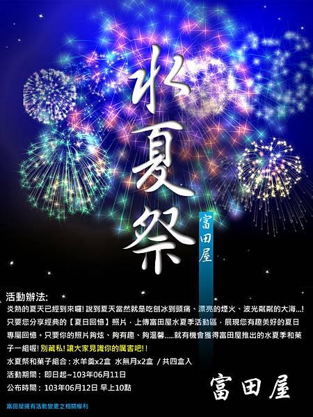 1030527-水夏祭-促銷活動