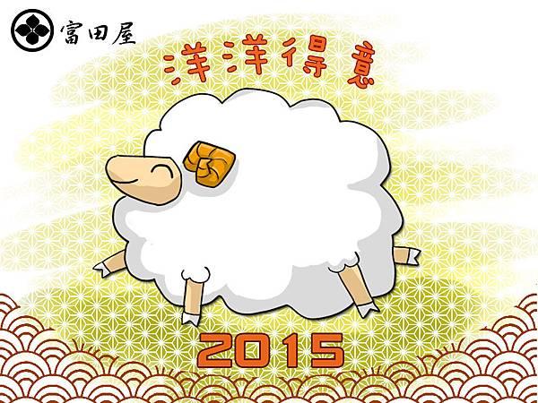 富田屋2015新年快樂