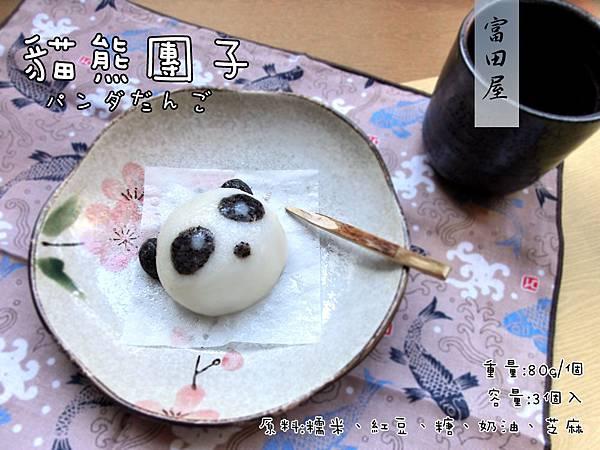 貓熊團子/熊貓丸子/パンダだんご