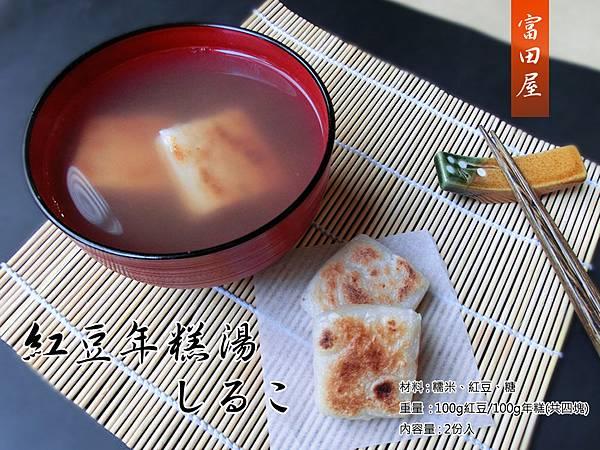 小倉年糕湯/紅豆年糕湯/しるこ