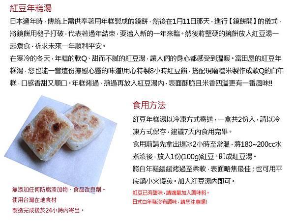 紅豆年糕湯介紹