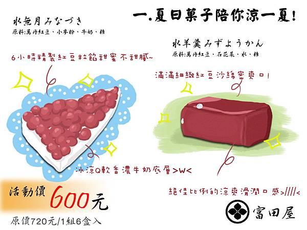 富田屋-夏之祭-1