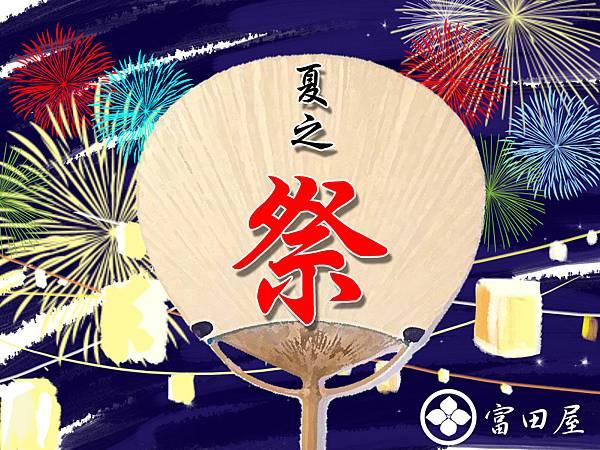 富田屋-夏之祭-刊頭
