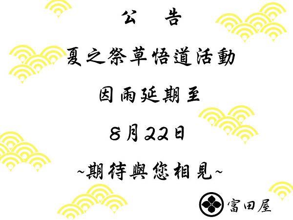 富田屋-夏之祭-延期公告