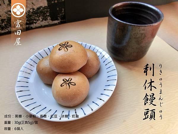 富田屋-利休饅頭-黑糖饅頭