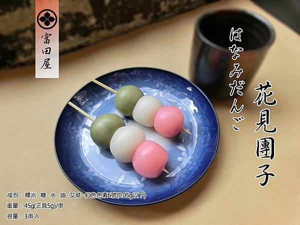 富田屋-台中和菓子/三色丸子/三色團子/花見団子/はなみだんご